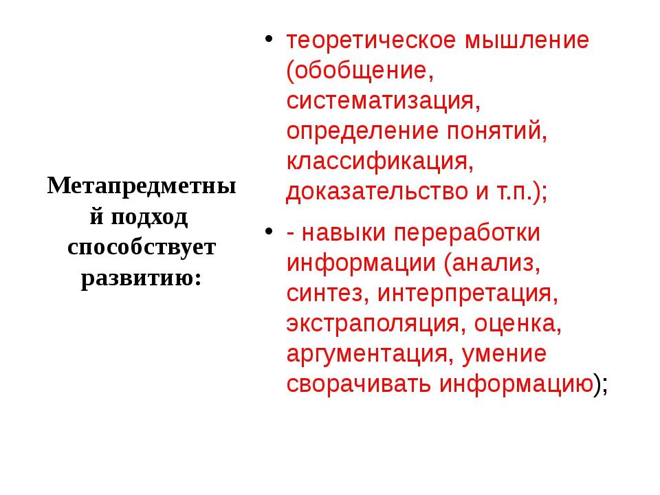 Метапредметный подход способствует развитию: теоретическое мышление (обобщени...