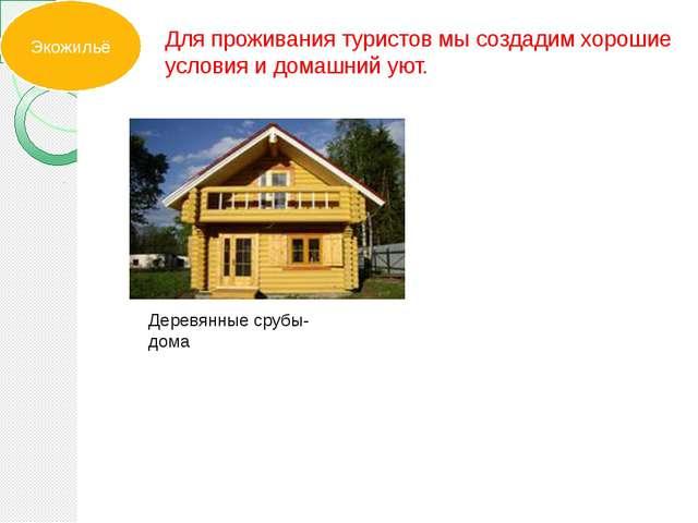 Для проживания туристов мы создадим хорошие условия и домашний уют. Экожильё...