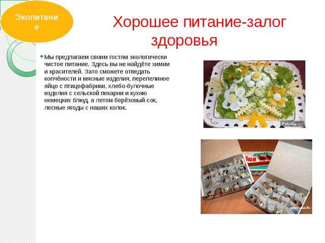Хорошее питание-залог здоровья Мы предлагаем своим гостям экологически чисто...