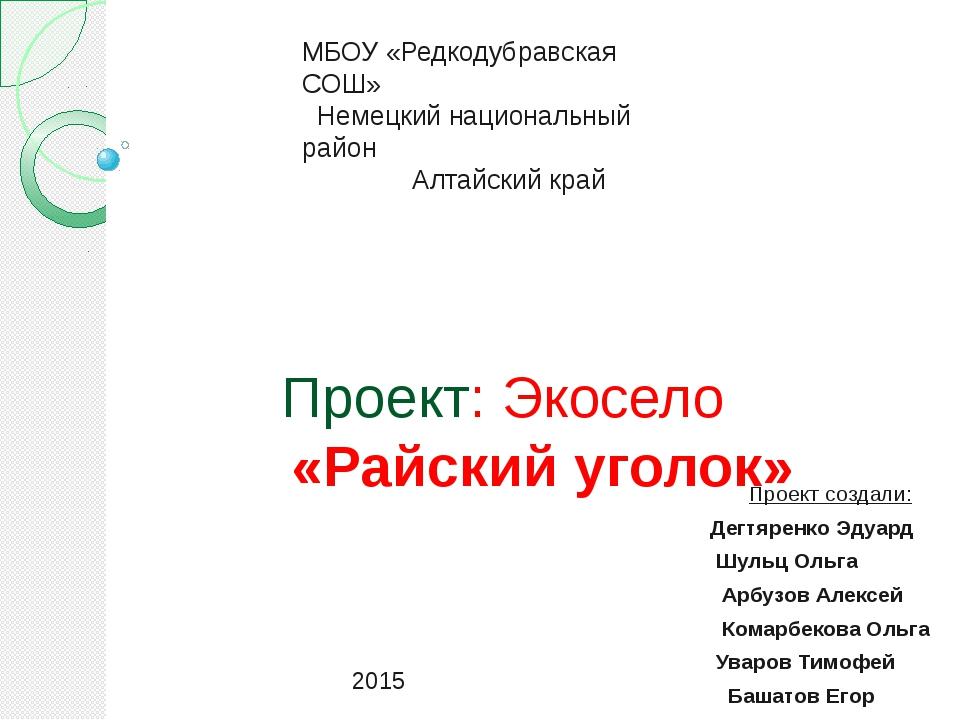 Проект: Экосело «Райский уголок» Проект создали: Дегтяренко Эдуард Шульц Оль...