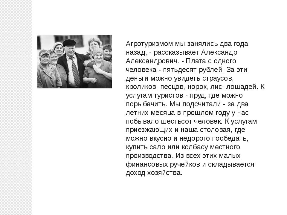 Агротуризмом мы занялись два года назад, - рассказывает Александр Александров...