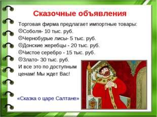 Торговая фирма предлагает импортные товары: Соболя- 10 тыс. руб. Чернобурые л