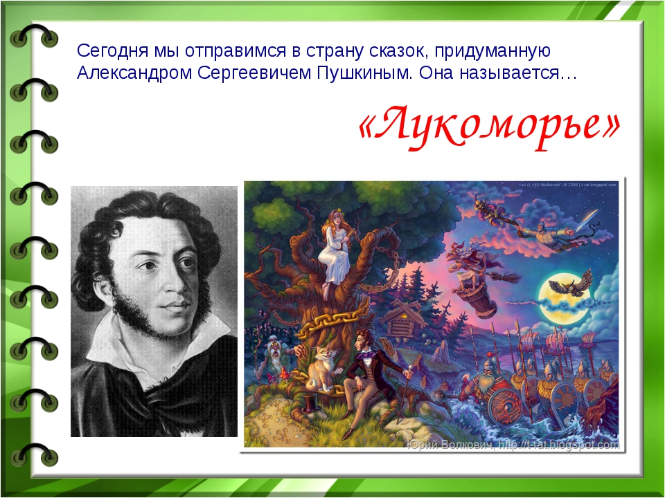 Сегодня мы отправимся в страну сказок, придуманную Александром Сергеевичем Пу...