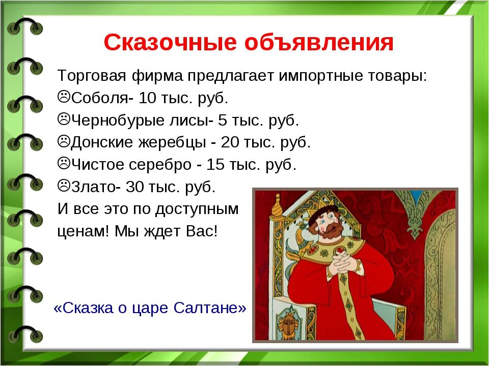 Торговая фирма предлагает импортные товары: Соболя- 10 тыс. руб. Чернобурые л...