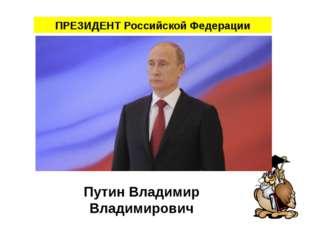 ПРЕЗИДЕНТ Российской Федерации Путин Владимир Владимирович