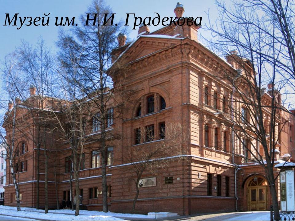 Музей им. Н.И. Градекова