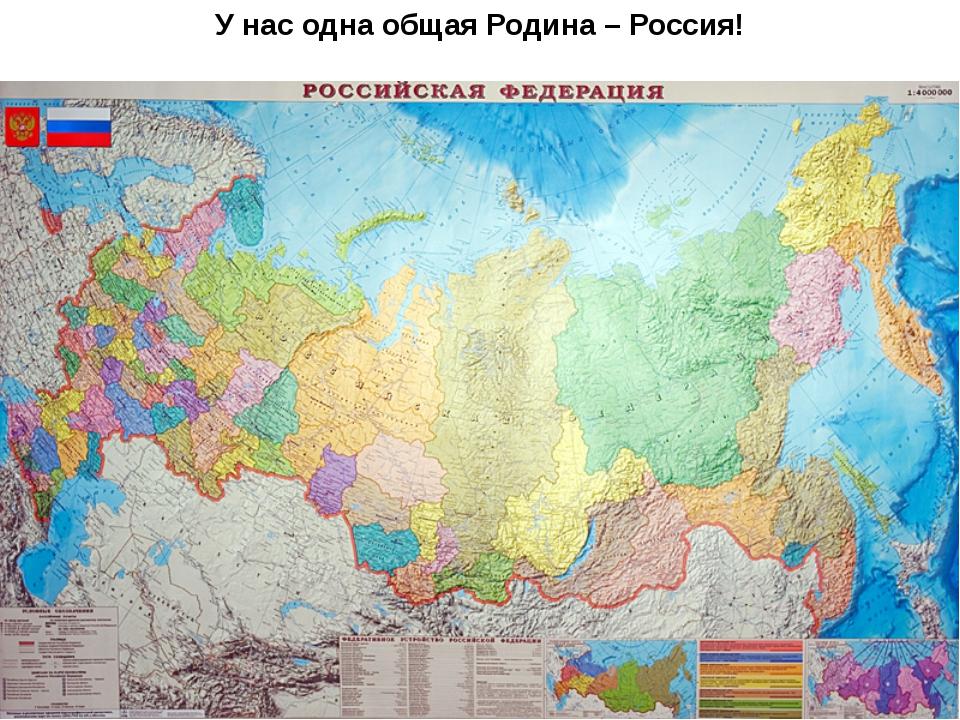 У нас одна общая Родина – Россия!