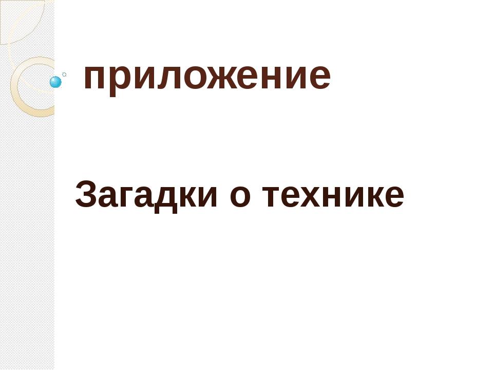 приложение Загадки о технике