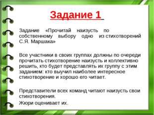 Задание 1 Задание «Прочитай наизусть по собственному выбору одно из стихотвор
