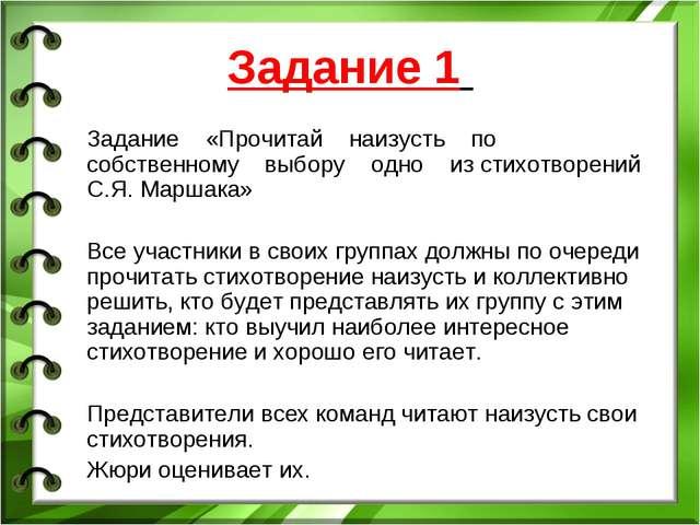 Задание 1 Задание «Прочитай наизусть по собственному выбору одно из стихотвор...