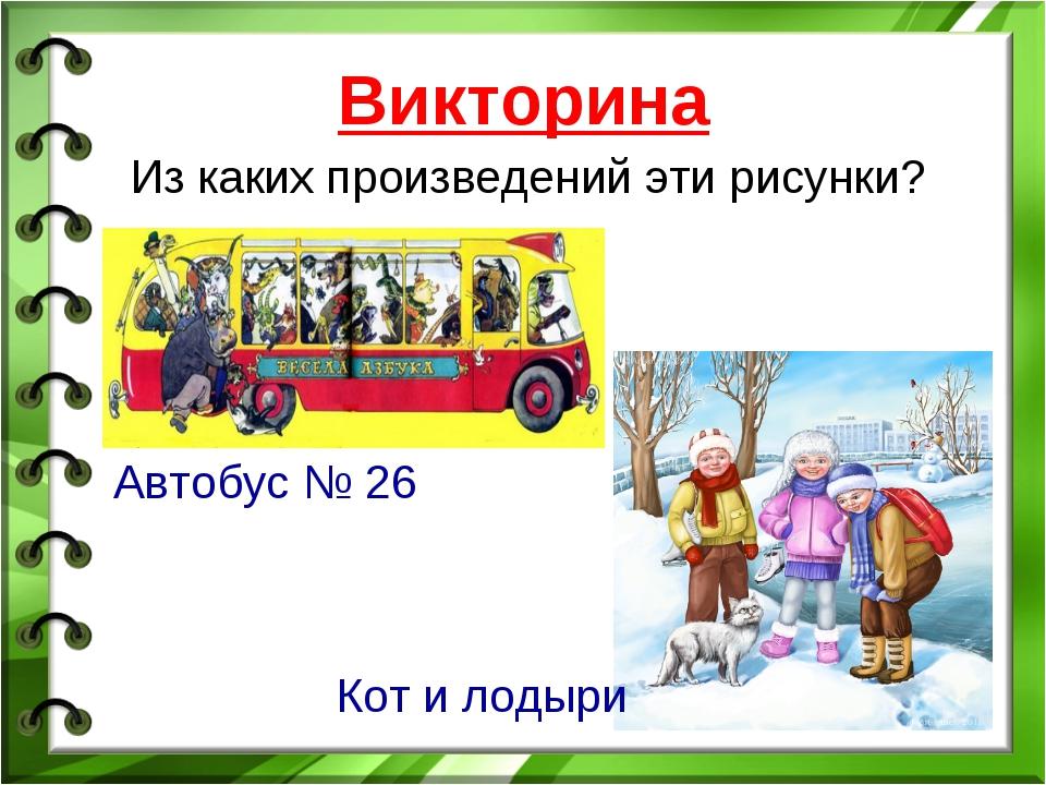Из каких произведений эти рисунки? Викторина Автобус № 26 Кот и лодыри