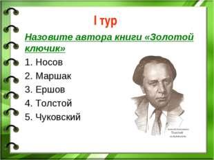 Назовите автора книги «Золотой ключик» Носов Маршак Ершов Толстой Чуковский I