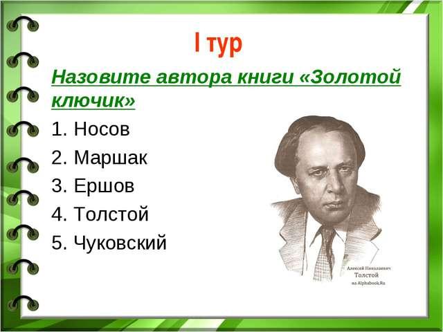 Назовите автора книги «Золотой ключик» Носов Маршак Ершов Толстой Чуковский I...