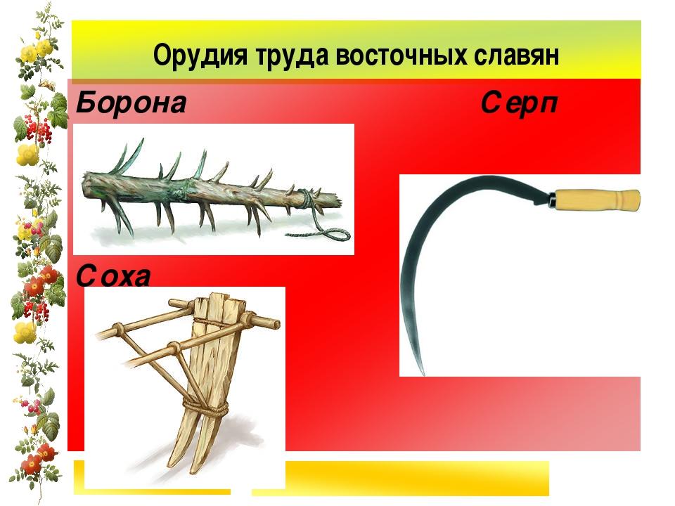 представляет орудия труда восточных славян картинки и названия включают себя