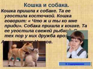 Кошка и собака. Кошка пришла к собаке. Та ее угостила косточкой. Кошка говори