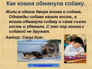 Как кошка обманула собаку. Жили в одном дворе кошка и собака. Однажды собака