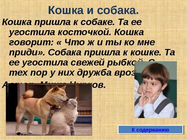 Кошка и собака. Кошка пришла к собаке. Та ее угостила косточкой. Кошка говори...