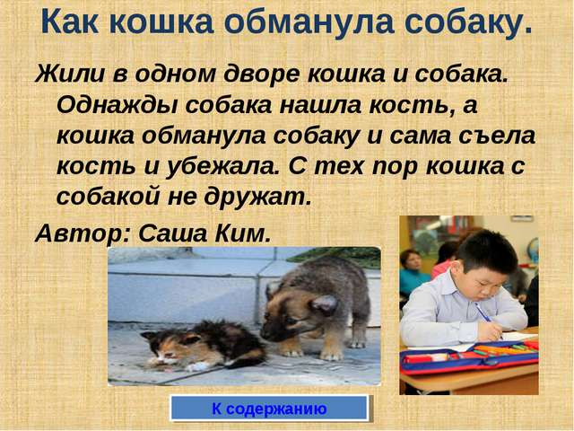 Как кошка обманула собаку. Жили в одном дворе кошка и собака. Однажды собака...