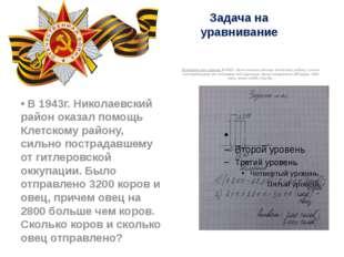 Задача на уравнивание задача • В 1943г. Николаевский район оказал помощь Клет