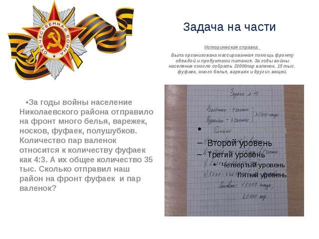 Задача на части задача •За годы войны население Николаевского района отправил...