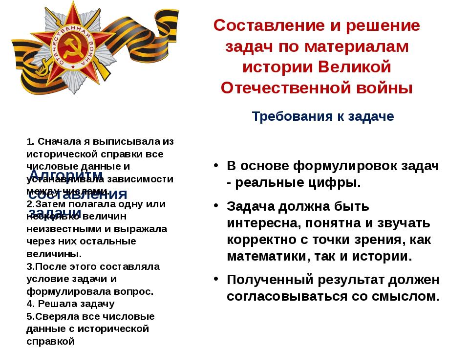 Составление и решение задач по материалам истории Великой Отечественной войны...