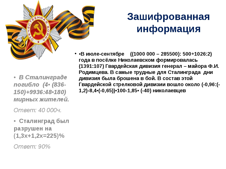 Зашифрованная информация •В июле-сентябре ((1000 000 – 285500): 500+1026:2) г...