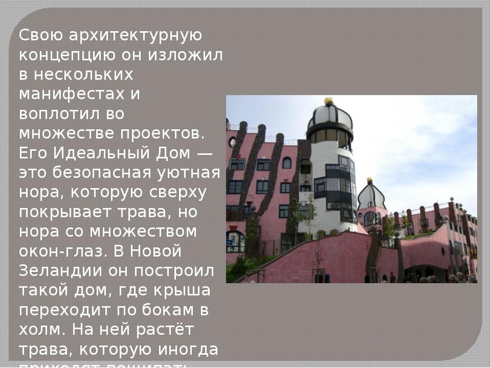 Свою архитектурную концепцию он изложил в нескольких манифестах и воплотил во...
