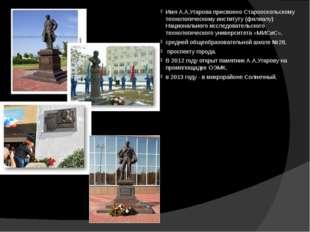 Имя А.А.Угарова присвоено Старооскольскому технологическому институту (филиал