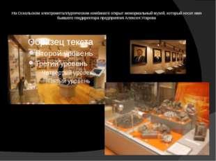 На Оскольском электрометаллургическом комбинате открыт мемориальный музей, к