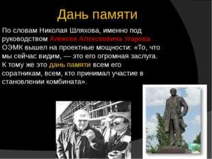 Дань памяти По словам Николая Шляхова, именно под руководством Алексея Алексе
