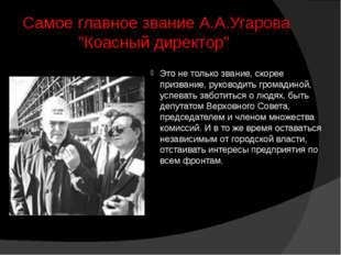 """Самое главное звание А.А.Угарова """"Коасный директор"""" Это не только звание, ско"""
