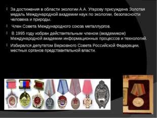 За достижения в области экологии А.А. Угарову присуждена Золотая медаль Между