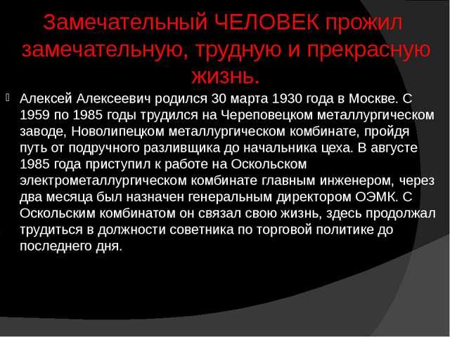 Алексей Алексеевич родился 30 марта 1930 года в Москве. С 1959 по 1985 годы...