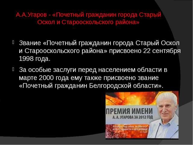 А.А.Угаров - «Почетный гражданин города Старый Оскол и Старооскольского район...