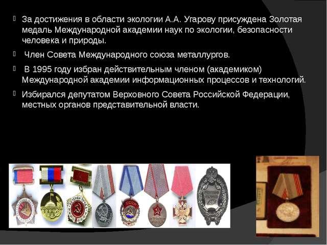 За достижения в области экологии А.А. Угарову присуждена Золотая медаль Между...