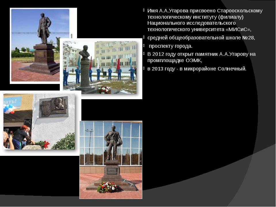Имя А.А.Угарова присвоено Старооскольскому технологическому институту (филиал...