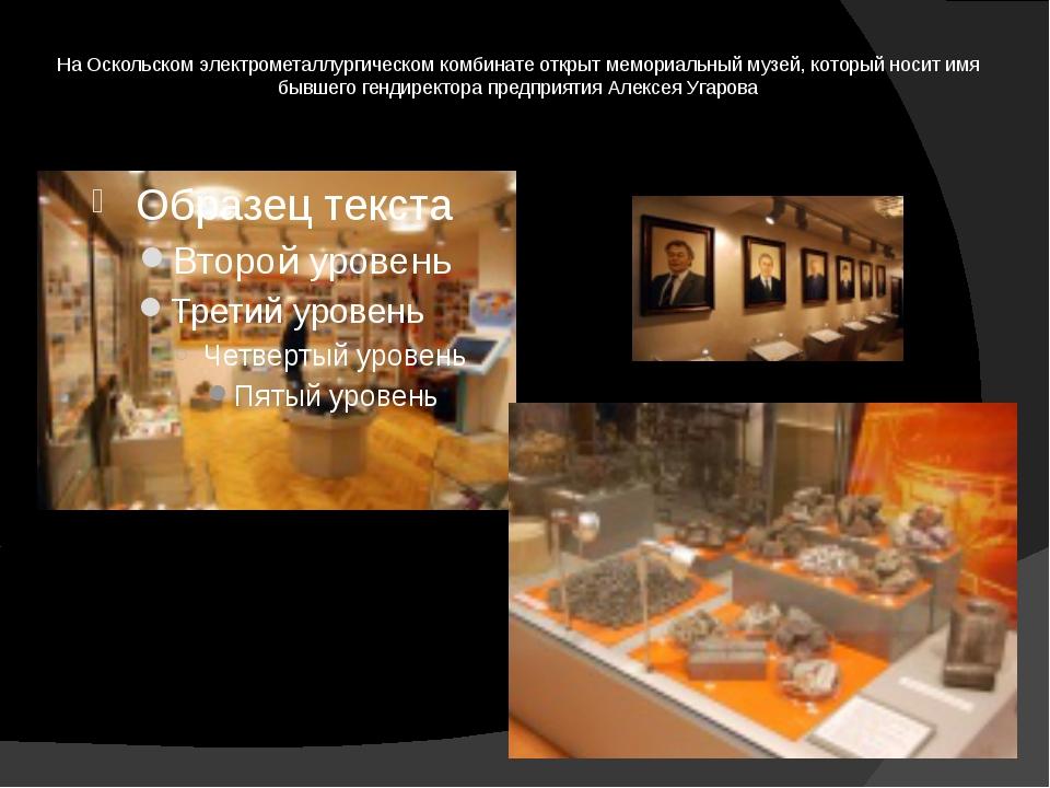 На Оскольском электрометаллургическом комбинате открыт мемориальный музей, к...