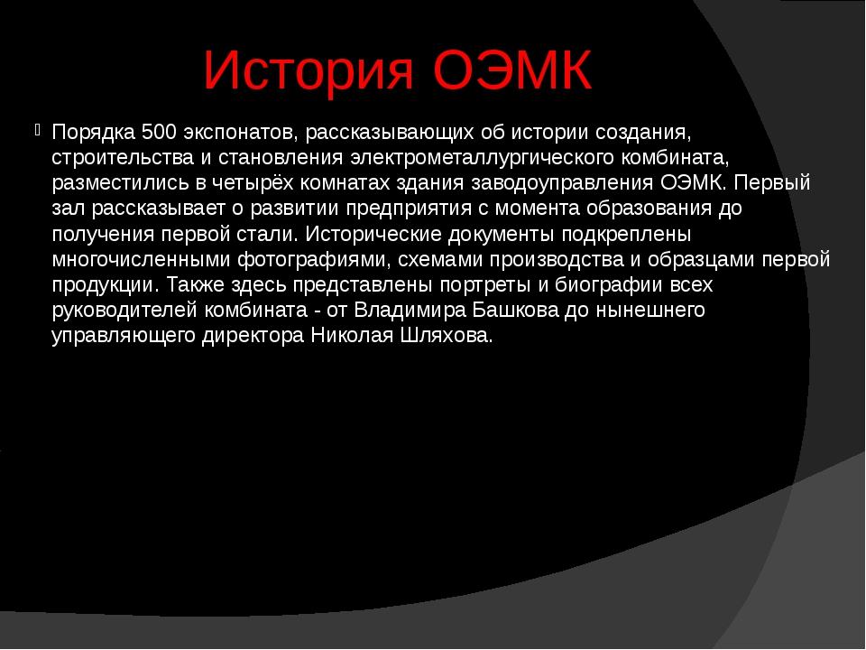 История ОЭМК Порядка 500 экспонатов, рассказывающих об истории создания, стро...