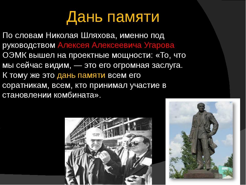 Дань памяти По словам Николая Шляхова, именно под руководством Алексея Алексе...