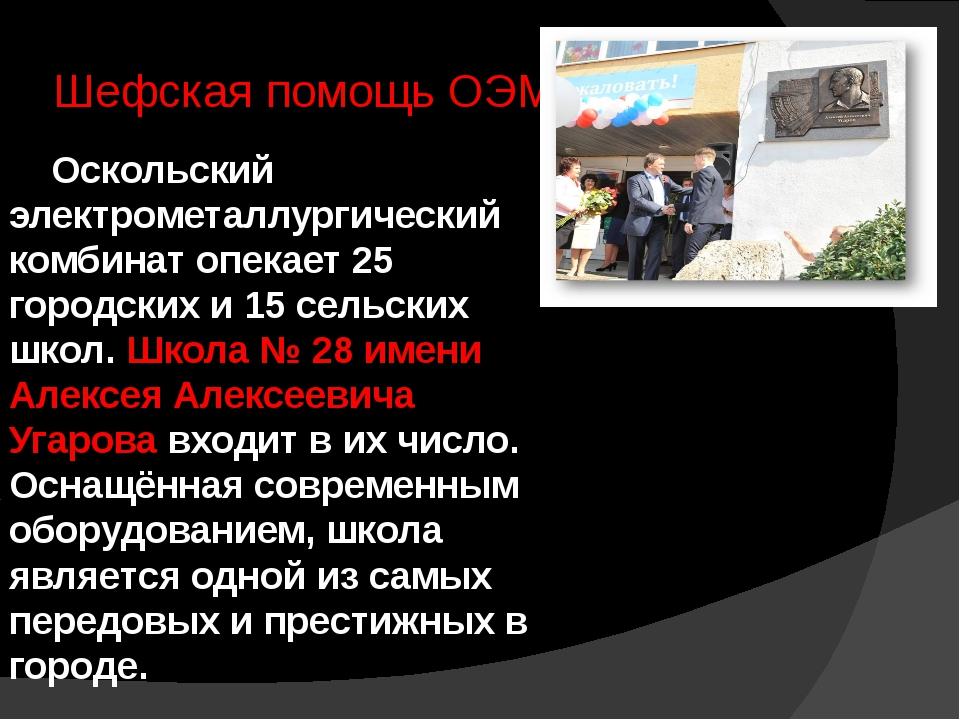 Шефская помощь ОЭМК Оскольский электрометаллургический комбинат опекает 25 го...