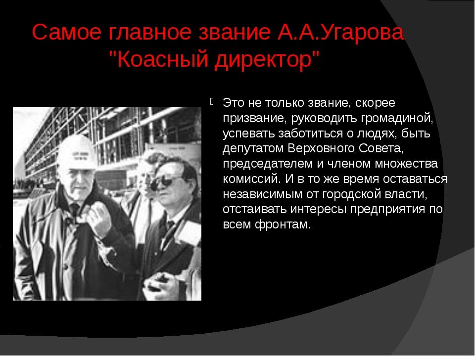 """Самое главное звание А.А.Угарова """"Коасный директор"""" Это не только звание, ско..."""