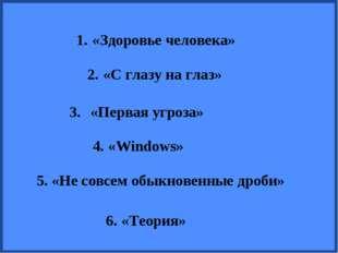 «Здоровье человека» «С глазу на глаз» «Первая угроза» «Windows» «Не совсем об