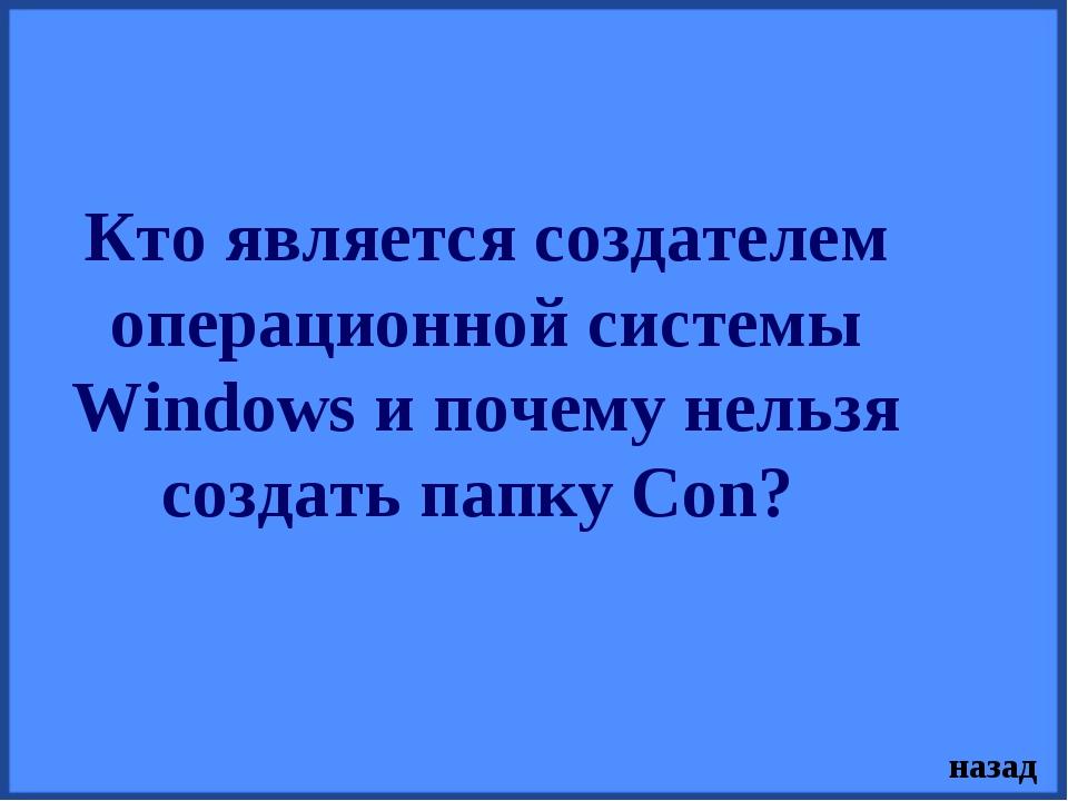 Кто является создателем операционной системы Windows и почему нельзя создать...