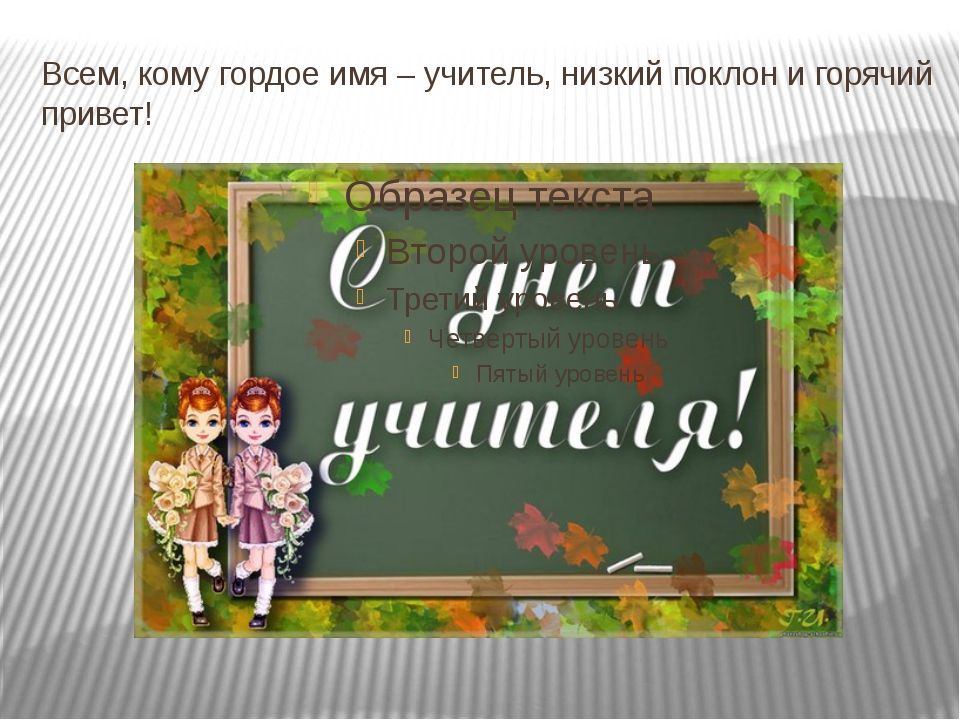 Всем, кому гордое имя – учитель, низкий поклон и горячий привет!