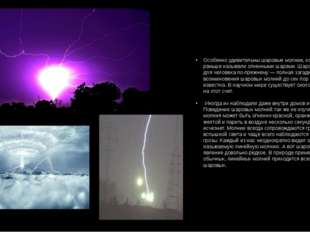 Особенно удивительны шаровые молнии, которые раньше называли огненными шарами
