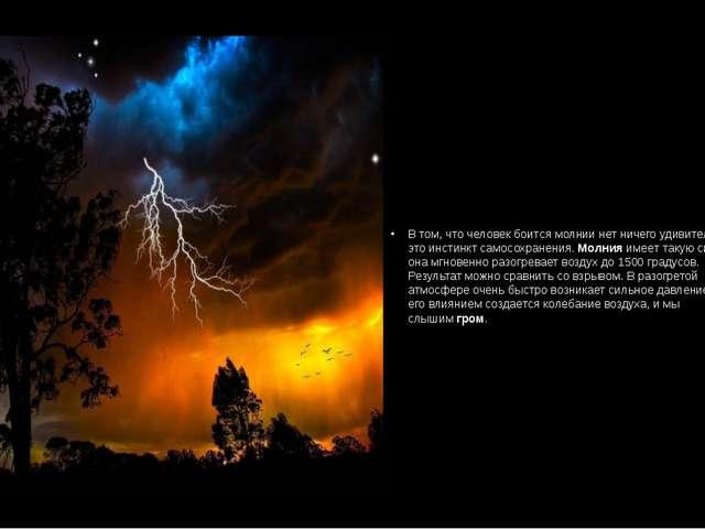В том, что человек боится молнии нет ничего удивительного это инстинкт самосо...