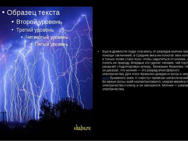 Еще в древности люди спасались от разрядов молнии при помощи заклинаний, в Ср...
