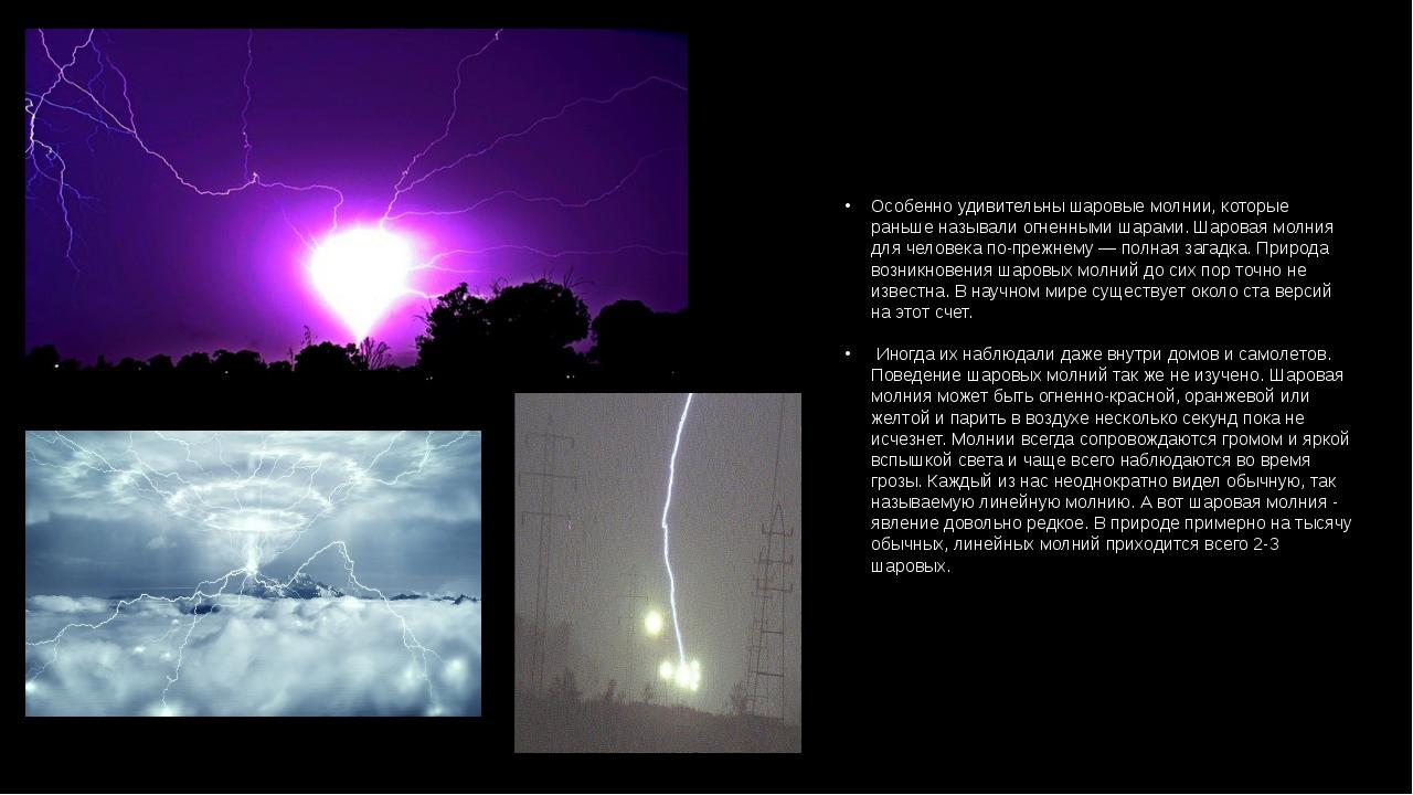 Особенно удивительны шаровые молнии, которые раньше называли огненными шарами...