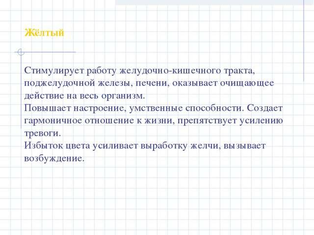 Жёлтый Стимулирует работу желудочно-кишечного тракта, поджелудочной железы, п...