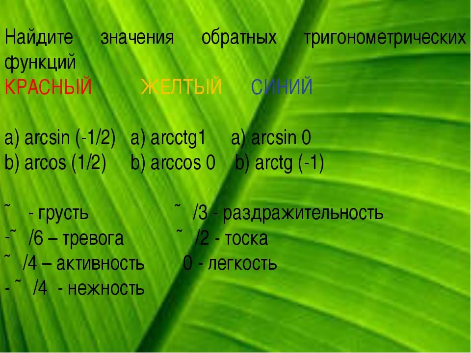 Найдите значения обратных тригонометрических функций КРАСНЫЙ ЖЕЛТЫЙ СИНИЙ a)...